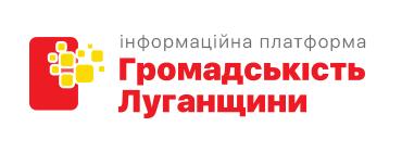 «Громадськість Луганщини»